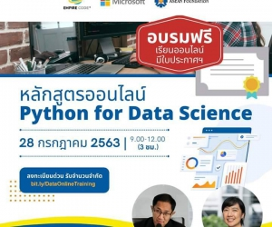 """เชิญชวน คุณครู และผู้ที่สนใจร่วมกิจกรรมอบรม  """"การเขียน Python สำหรับ Data Science"""""""