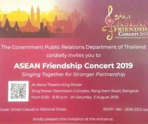 การแสดงดนตรีมิตรภาพอาเซียน ASEAN Friendship Concert 2019: Singing Together for Stronger Partnership