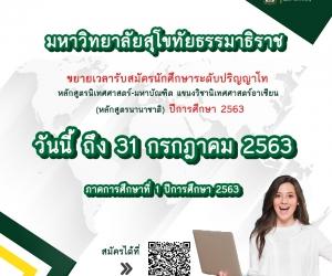 ประกาศมหาวิทยาลัยสุโขทัยธรรมาธิราช เรื่อง การรับสมัครเข้าศึกษาต่อระดับปริญญาโท (หลักสูตรนานาชาติ) ปีการศึกษา 2563