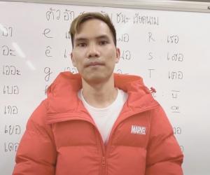 เรียนภาษาเวียดนามเบื้องต้นบทที่1